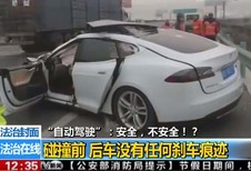 Tesla poursuivi en Chine après un accident mortel