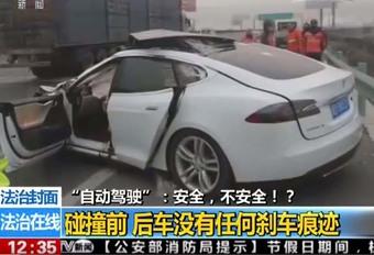 Tesla poursuivi en Chine après un accident mortel #1
