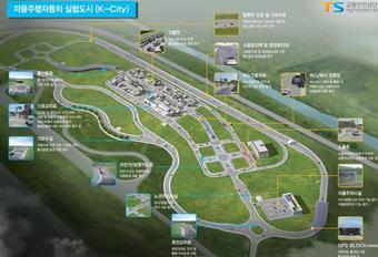 Zuid-Korea bouwt nepstad voor tests met zelfstandige auto's #1