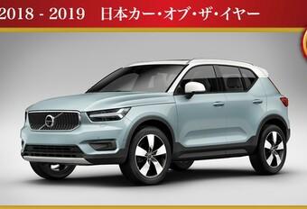 Voiture de l'année au Japon : encore Volvo #1